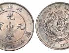 古钱币光绪元宝交易去哪里出售成交率高成交快?