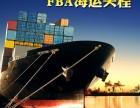 长沙FBA头程/长沙FBA美国运输/双清包税