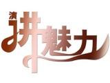广州成人演讲培训机构排名如何