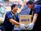 合肥徳邦物流 大小件运输 家具家电行李托运 免费上门取货