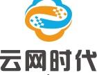 深圳服务器租用,主机托管,速度快,就找云网小何