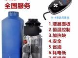 驻车加热器 12V柴油驻车加热器生产厂家制热快金隆瓦瑞特
