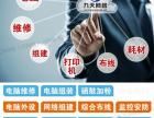 丽江电脑维修 网络维修 监控安防 兼职网管