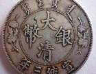 古玩交易古钱币交易瓷器交易玉器交易欢迎咨询