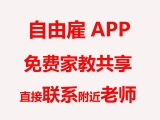 廣州家教 自由雇app 家長老師免費家教共享平臺
