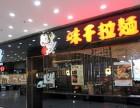 上海味千拉面加盟 味千拉面上海总代理
