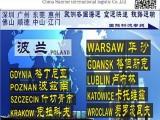 深圳东莞到波兰GDYNIA格丁尼亚的国际海运空运物流公司