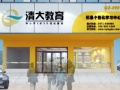 清大教育加盟 教育机构 投资金额 20-50万元
