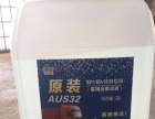 贵阳车用尿素玻璃水洗手粉等批发销售