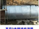 钢波纹涵管厂家 热镀锌波纹管 金属波纹涵管