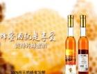 蜂蜜酒,被誉为 天之美禄加盟
