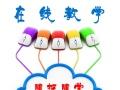 英华学校网络课堂:淘宝美工、平面设计
