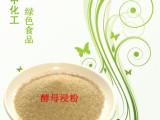 热销食品级 酵母浸粉 发酵粉 高蛋白酵母