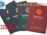 大连开发区翻译公司专利技术翻译-专利设备翻译