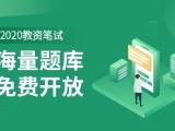 广州教师资格证培训