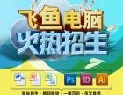 衡阳飞鱼办公软件培训,一对一文秘白班晚班周末班包学会