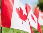 加拿大移民,加拿大永居,加拿大跨国高管工签移民