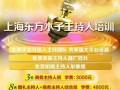 上海主持人培训唯一一家全日制课程7月即将启动