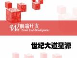 咸阳市世纪大道UI设计前端开发网页设计网店店铺装修培训