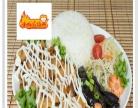 最 受欢迎的小馋猫烤肉拌饭加盟 特色小吃