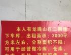 贵溪龙腾山庄二期 仓库/车库 3000平米 面议