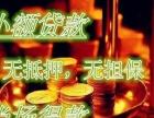 芜湖免抵押小额贷款 5千-50万 手续简单 无前期