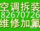 深圳龙岗空调安装-深圳龙岗格力空调安装售后特约服务公司
