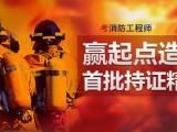 黄冈蕲春消防工程师学费多少钱