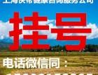 上海复旦大学附属眼耳鼻喉科医院-眼科专家 徐格致 预约挂号