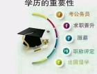 宿迁学历提高起专升本网络培训去哪里启元教育