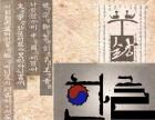 洛阳韩语培训 新环球教育 免费重修 老师名校毕业