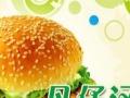 广州汉堡店加盟_凡仔汉堡加盟店_汉堡店加盟排行榜