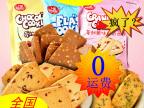 【全国包邮】卜珂美国蔓越莓曲奇饼干整箱50袋 零食食品