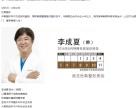 6月5日李成夏亲临杜韩,还你倾世容颜
