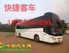预定 (深圳到石门客车15258847890汽车) (卧铺长