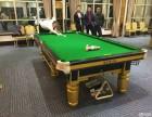 山西台球桌厂家 较实惠台球桌批发 山西二手台球桌超便宜处理