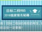 目标二档985高校-珠海自主招生