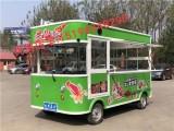 德州小吃餐車