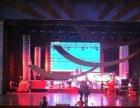 LED广告屏租赁 婚庆摄影展会舞台搭建灯光音响辅料