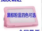 7寸平板电脑保护套7.85寸8寸9寸9.7寸10寸10.1寸通用