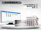 沈阳 汽车店会员管理软件 洗车储值卡 次数卡制作