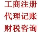 郫县本地公司注册(工商注册) 代理记账200元起