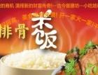 排骨米饭 小吃培训 南翔小笼培训 特色小吃培训加盟