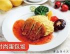 槿枫园蛋包饭加盟只需万元火热招商中.