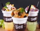 【炸鸡+汉堡+饮品+冰激凌+小吃魔法盒】莎茵屋加盟