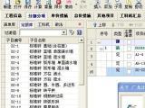 广龙计价软件2019/广西清单计价软件/送教程/营改增