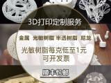 零部件3D打印小批量厂家 金属3D打印