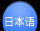 太仓日语培训哪里好 学府日语