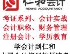 萍乡安源区仁和会计培训学校好不好