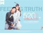 520真情大告白,婚纱照免费试拍!